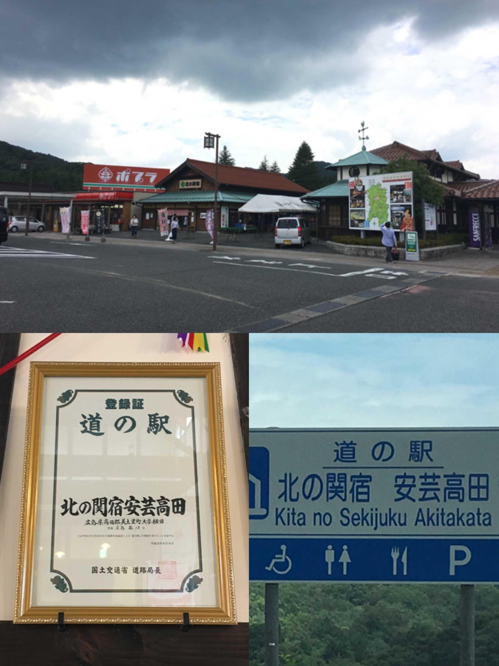 道の駅北の関宿安芸高田